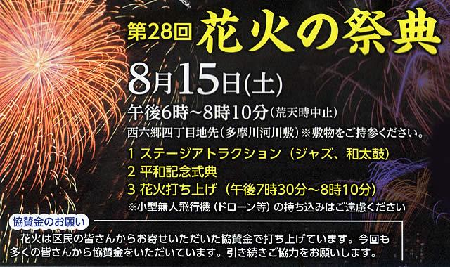 otaku-hanabi2015_01